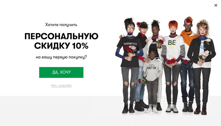 Скидка в 10% для новых клиентов Benetton