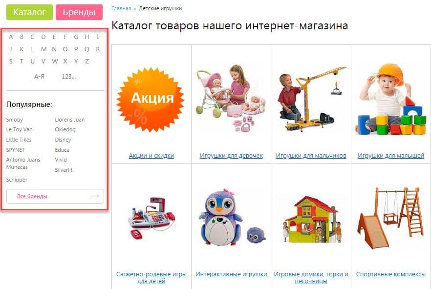 Поиск продукции по бренду в ToyWay