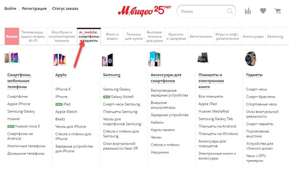Каталог онлайн-магазина MVideo