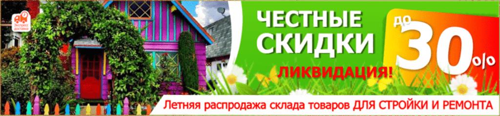 """Акция от магазина """"Империя Садовода"""""""
