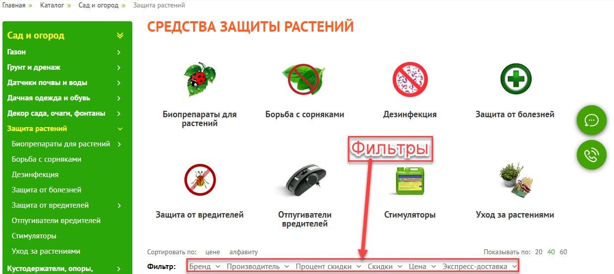 """Фильтры для сортировки товаров в """"Империи Садовода"""""""
