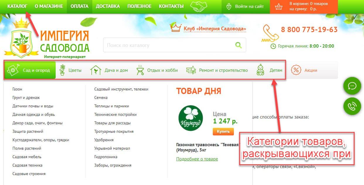 """Каталог интернет-магазина """"Империя садовода"""""""