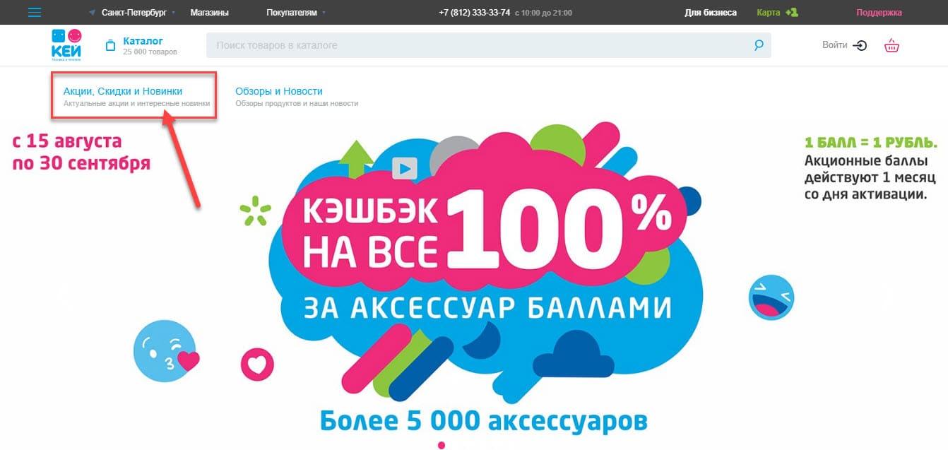 Акция от онлайн-магазина Кей