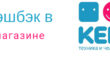 Магазин электроники Кей: ассортимент, бонусы, условия получения кэшбэка