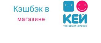 Сеть наземных магазинов и интернет-магазин Кей