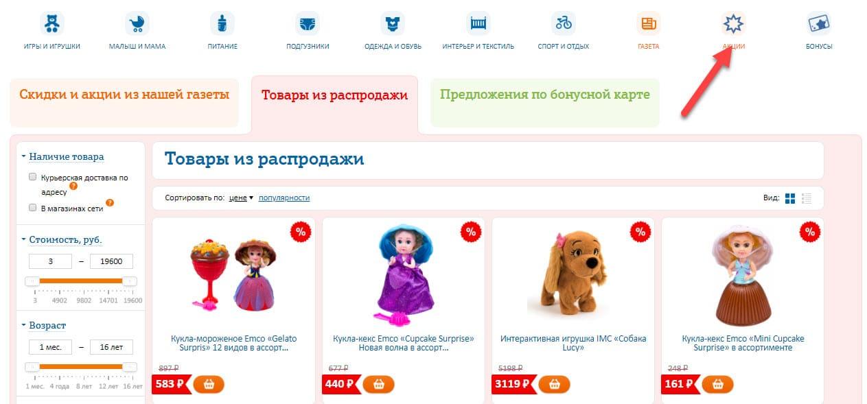 Акции в интернет-магазине Кораблик