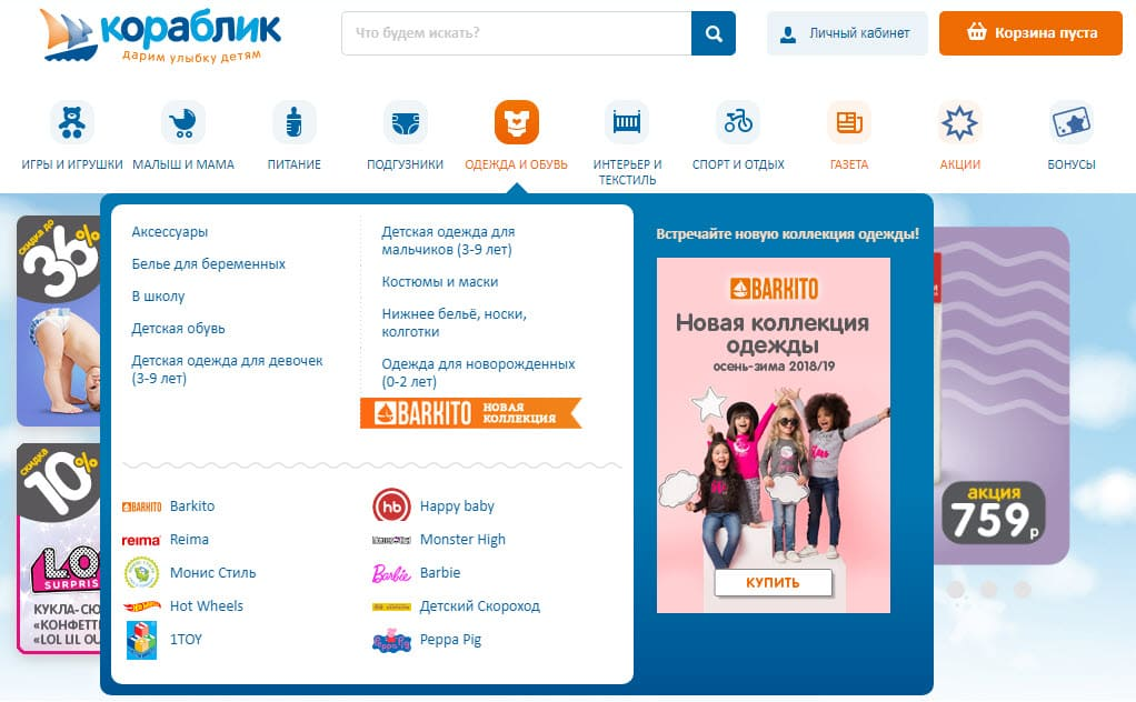 Каталог интернет-магазина Кораблик
