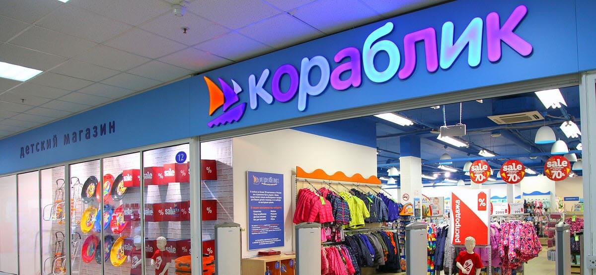 Розничная сеть по продаже детских товаров и игрушек Кораблик