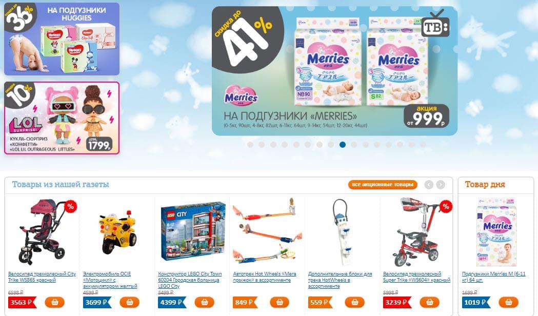 Акции на главной странице онлайн-магазина Кораблик