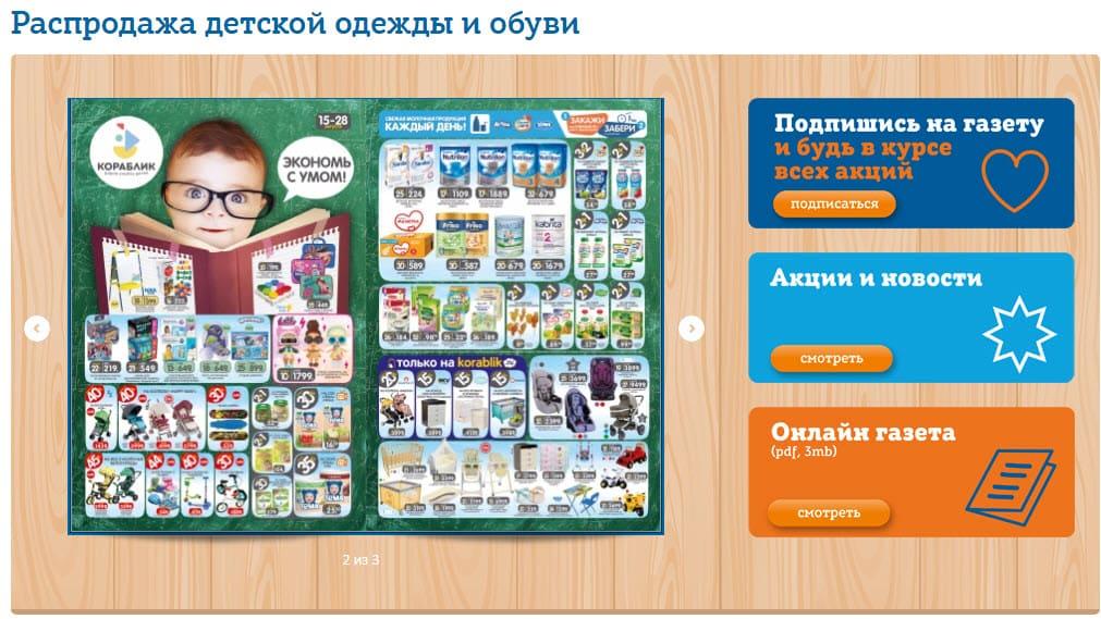 """Товары в Кораблике из раздела """"Газета"""""""