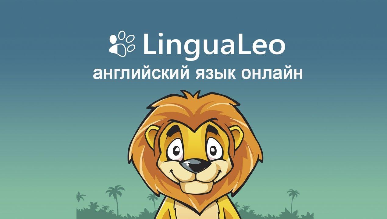 Лингвалео - платформа для онлайн обучения английскому языку