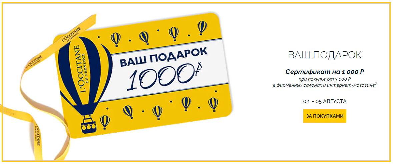 Акция с сертификатом в 1 тыс. рублей от Локситан