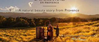 Онлайн-магазин брендовой французской косметики L'Occitane