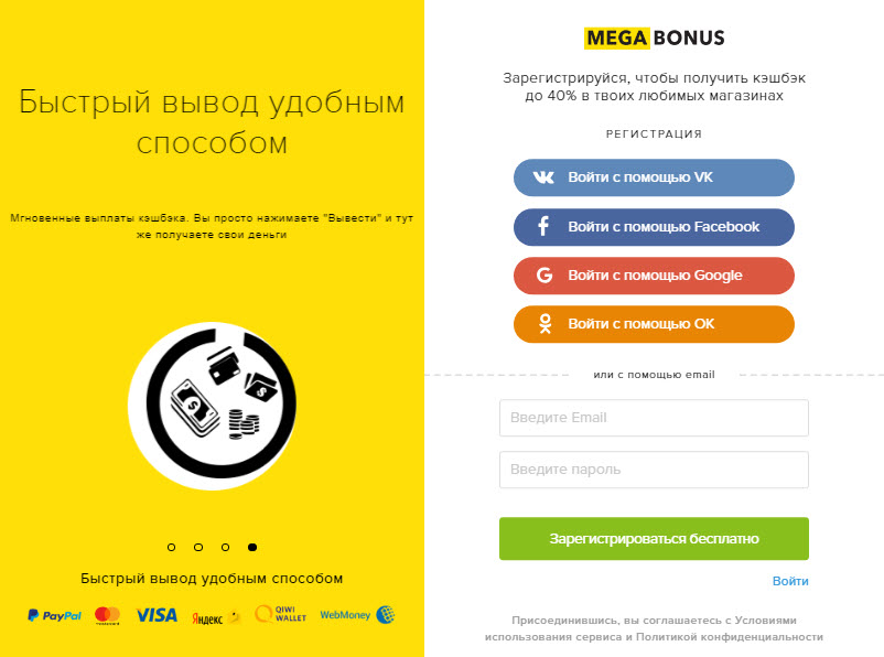Форма для регистрации в Мегабонус