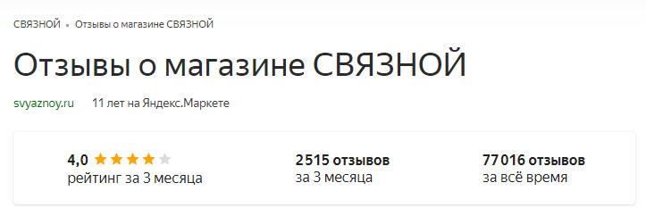 Отзывы о магазине Связной на Яндекс Маркет