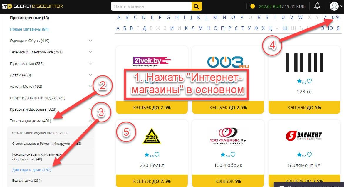 """Поиск """"220 Вольт"""" в каталоге Secret Discounter"""