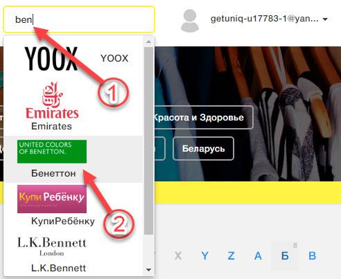 Поиск онлайн-магазина Бенеттон в Промокоды.нет через поисковую строку