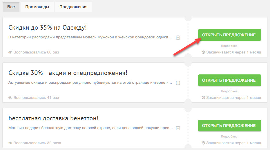 Как использовать промокоды для интернет-магазина Benetton