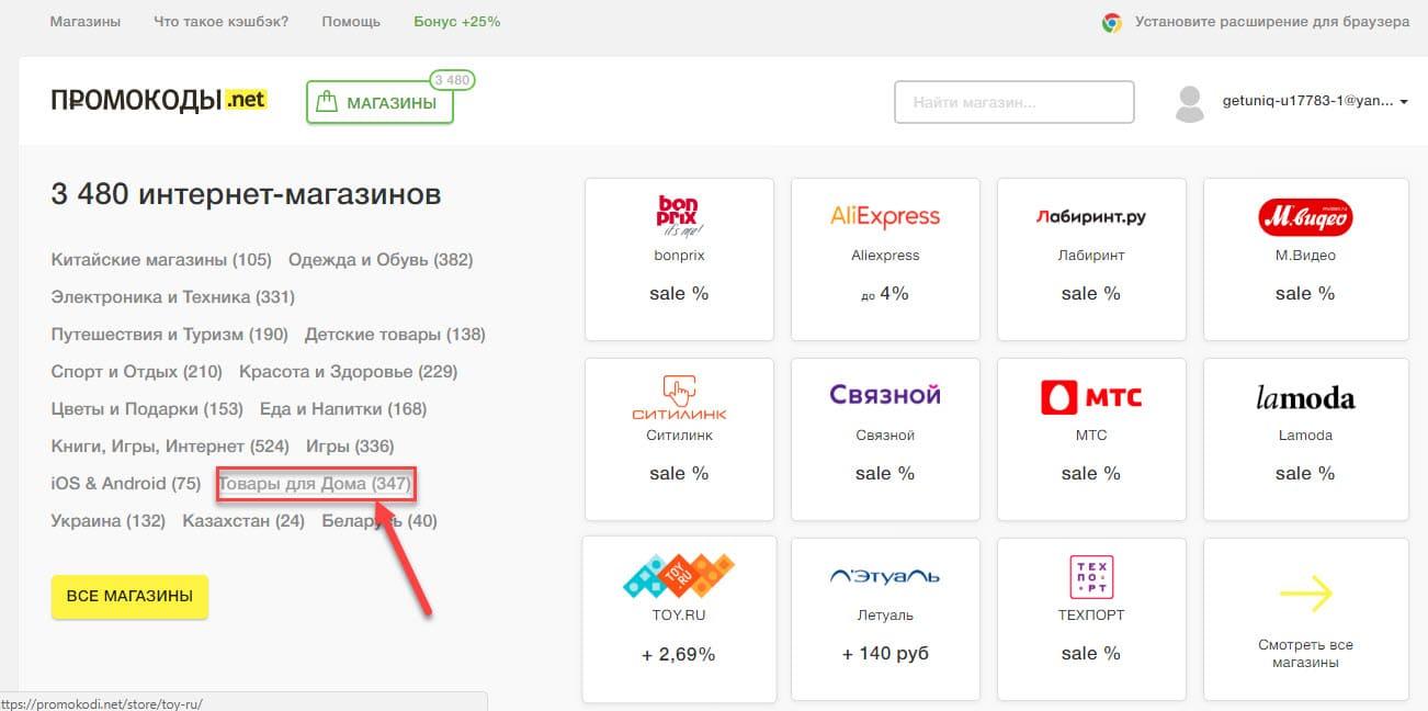 """Поиск """"Империи Садовода"""" в Промокоды.нет через каталог"""