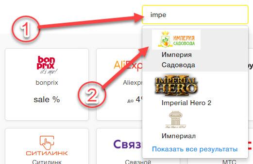 """Поиск """"Империи Садовода"""" в Промокоды.нет через поисковую строку"""