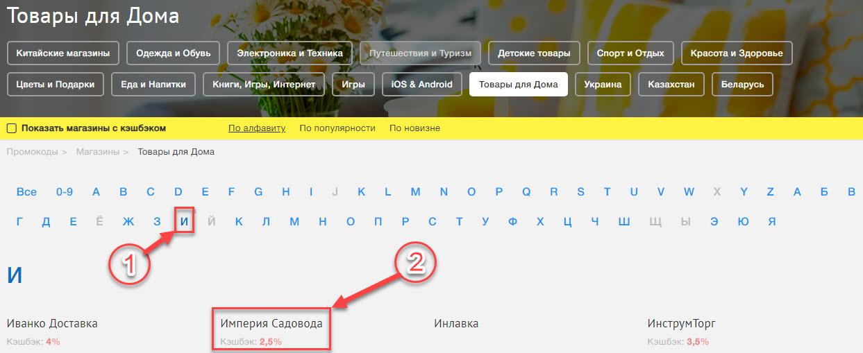 """Выбор """"Империи Садовода"""" в отсортированном списке"""