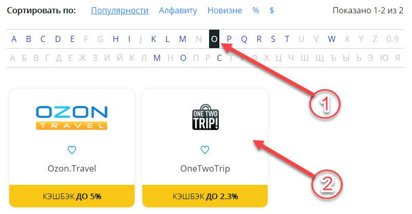 Использование фильтров для поиска OneTwoTrip в Secret Discounter