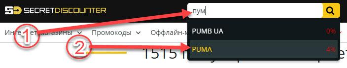 Поиск интернет-магазина Puma в Secret Discounter через поисковую строку