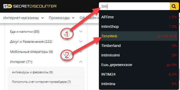 Способ нахождения Timeweb в Secret Discounter через поисковую строку