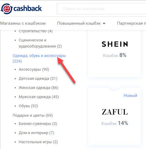 Поиск магазина ТВОЕ в каталоге ePN Cashabck
