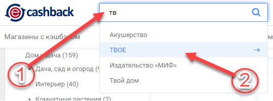 Поиск интернет-магазина ТВОЕ в кэшбэк-сервисе ePN Cashback через поисковую строку