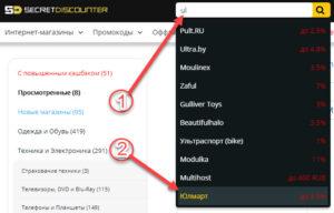 Открытие страницу Юлмарт в Секрет Дискаунтер с помощью строки поиска