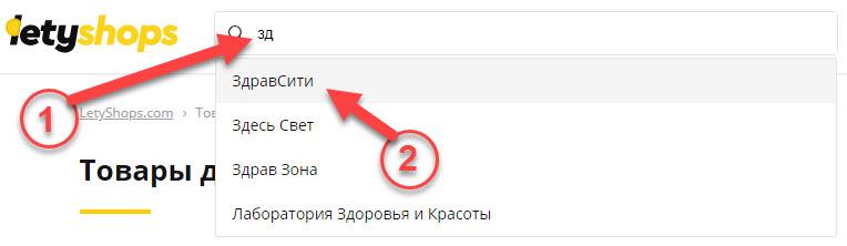 Поиск ZdravCity в LetyShops через строку