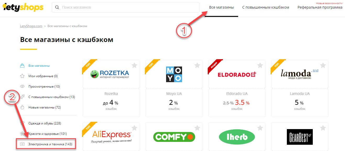 Поиск онлайн-магазина Кей в Летишопс через каталог