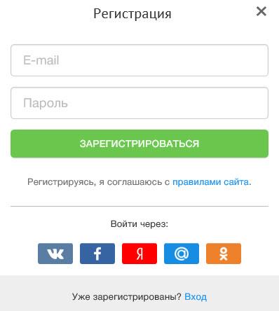 Форма регистрации в Промокоды.нет