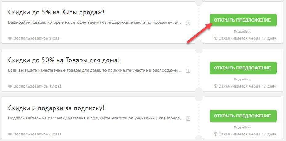 """Промокоды """"Империи Садовода"""" от Промокоды.нет"""