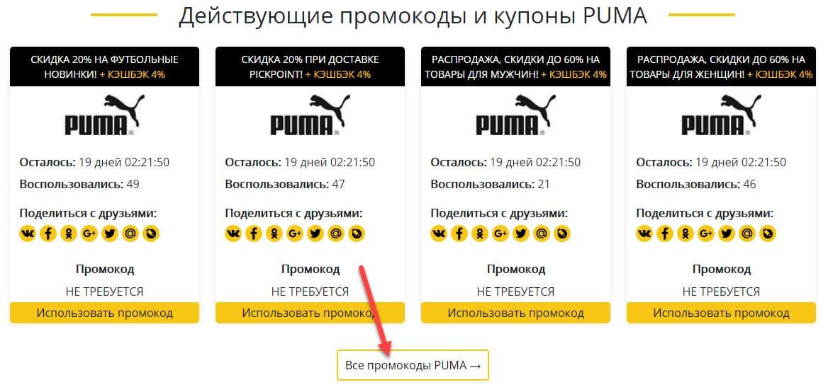 Все промокоды Пума в Секрет Дискаунтер