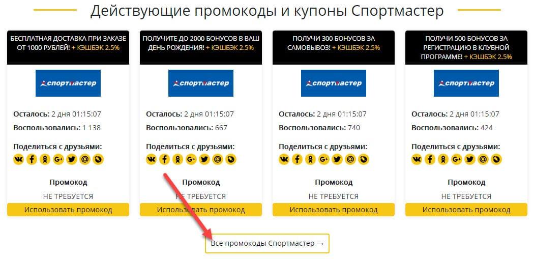 Промокоды Спортмастер в Секрет Дискаунтер