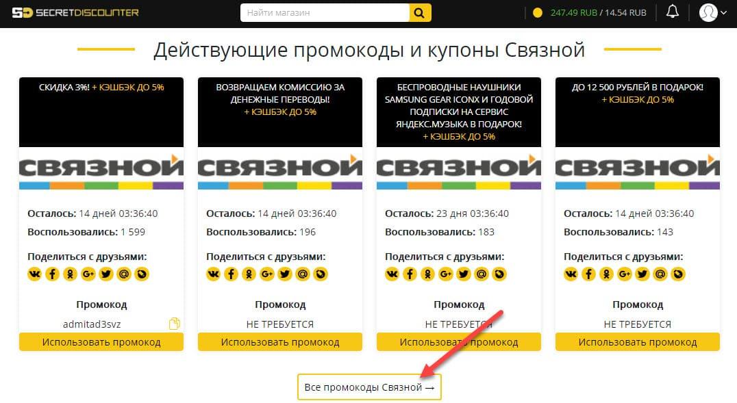 Полный список промокодов для интернет-магазина Связной