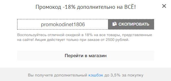 Код для получения скидки в ТВОЕ от Промокоды.нет