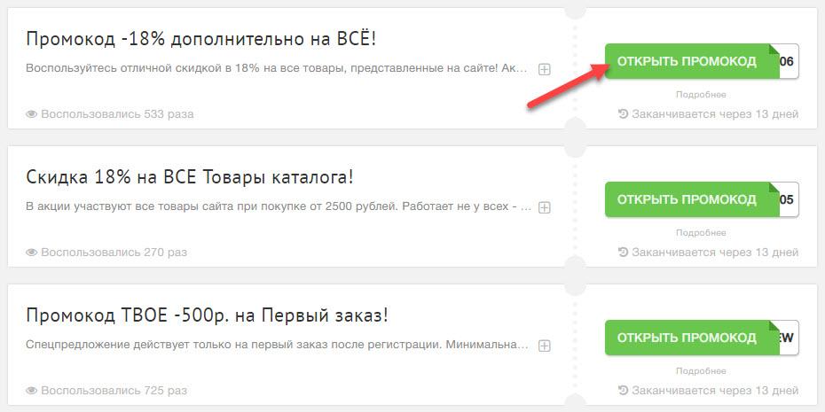 Промокоды ТВОЕ с кодом в Промокоды.нет