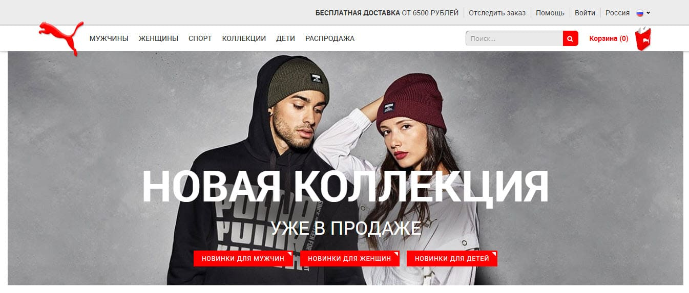 Каталог онлайн-магазина Пума
