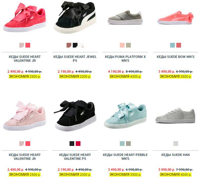 Распродажа в интернет-магазине Puma