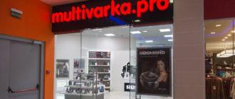 Multivarka.pro - официальный магазин по продаже бытовой техники Redmond