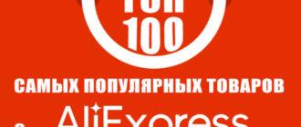 ТОП-100 товаров, которые покупают на Алиэкспресс