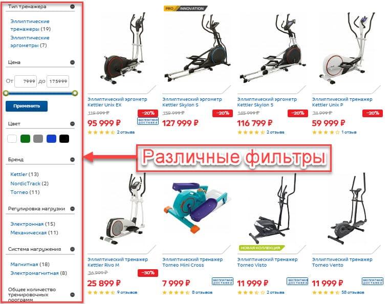 Фильтры для сортировки товаров на сайте Sportmaster.ru