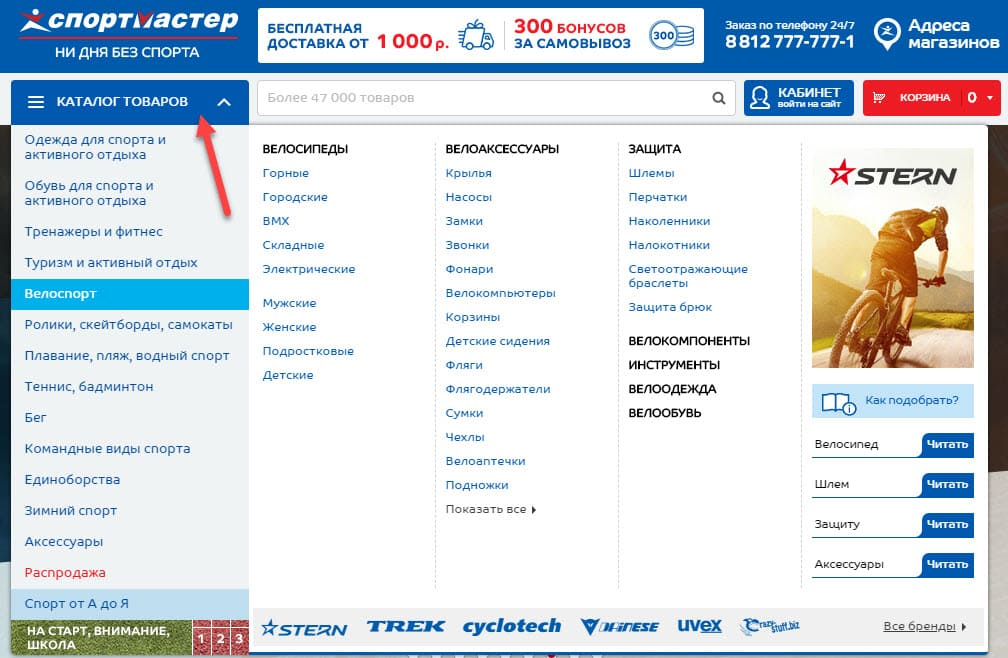 Каталог интернет-магазина Спортмастер