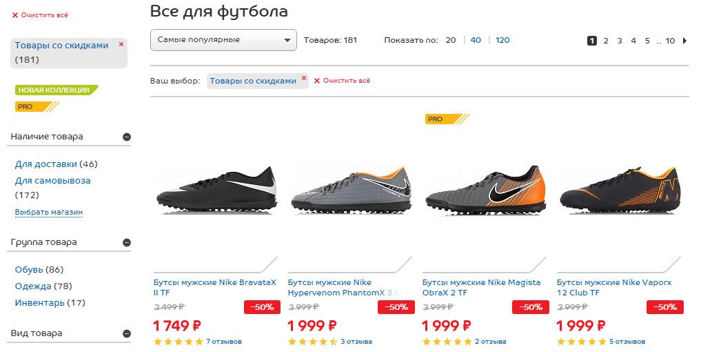 """Товары из категории """"Распродажа"""" в Спортмастере"""