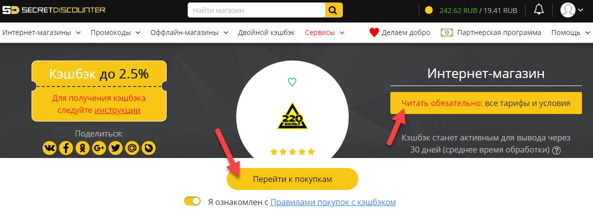 """Страница """"220 Вольт"""" в Secret Discounter"""