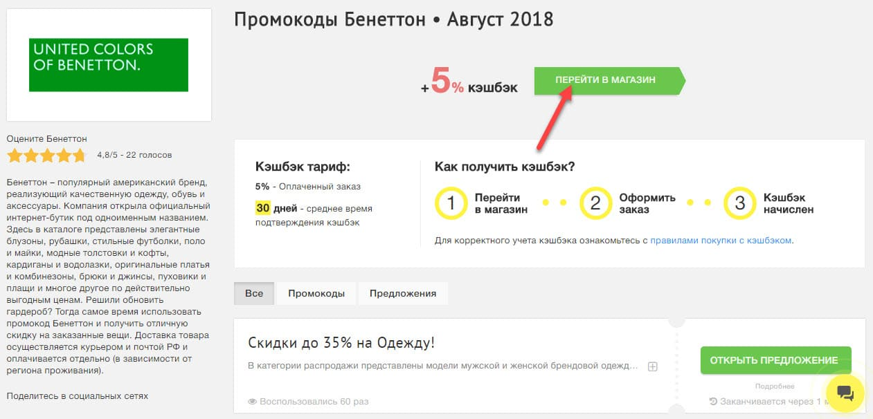 Страница онлайн-магазина Benetton в Promokodi.net