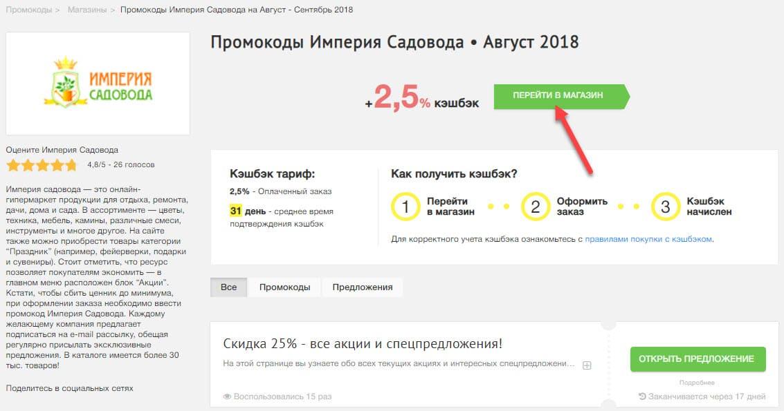 """Страница интернет-магазина """"Империя Садовода"""" в Promokodi.net"""